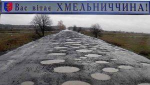 Українці висміюють ремонт доріг від Гройсмана